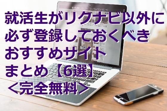 shukatsu_service.jpg