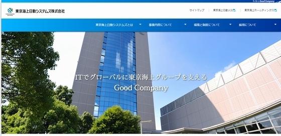 東京 海上 日動 システムズ